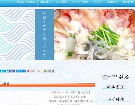 神谷ふぐ料理